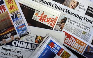 中资抽广告 打击香港独立媒体 台媒殷鉴不远