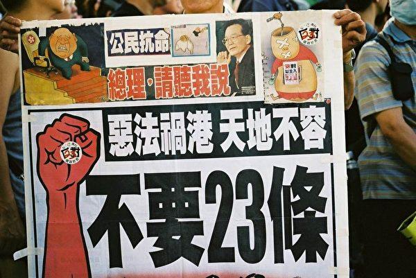 早在2002年,时任欧盟对外事务专员的彭定康曾就23条立法发表意见,提出强烈质疑。图为2003年7月1日,香港50万人大游行反对23条立法标语。(大纪元档案照片)