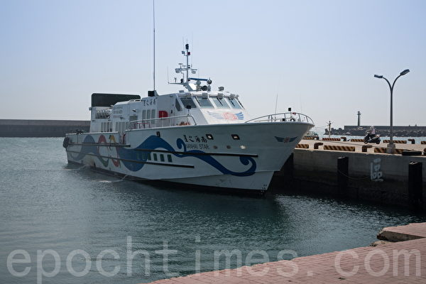 澎湖码头(庄孟翰/大纪元)