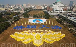 在臺南市政府前西拉雅廣場排出「大法洪傳 佛光普照」的圖像,殊勝壯觀的場面展現出法輪大法的美好。(李丹尼/大紀元)