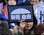 """香港记者协会等新闻界组织发起的""""反灭声""""游行集会,捍卫新闻自由,有6千人参加,成为香港史上最大规模的争取新闻自由、反灭声行动。(宋祥龙/大纪元)"""