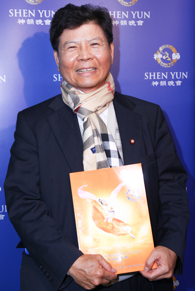 美国环球大学医学博士蔡钜儒2月26日观赏神韵国际艺术团在台北国父纪念馆的演出。(白川/大纪元)