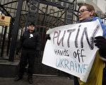 3月1日,俄罗斯总统普京向俄国会要求出兵克里米亚获批。一位乌克兰妇女在俄驻乌克兰大使馆前抗议普京干预乌克兰政局。(AFP PHOTO/YURY KIRNICHNY)