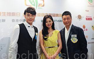 2014年3月2日,香港艺人出席活动,左为萧正楠,中为岑丽香,右为黎耀祥。(大纪元/孙青天)