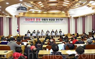 """""""如何解决在外同胞问题""""研讨会2月24日在韩国国会召开,会议要求国会通过立法改善朝鲜族政策。(全宇/大纪元)"""