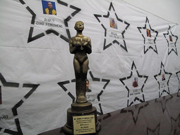 圖:由六四雕塑家陳維明設計的奧斯卡中國自由人權獎獎盃。(劉菲/大紀元)