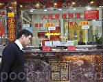 日前人民币对外货币大幅贬值,此番波动引起海内外的极大关注,也引起市场的震动。图为香港兑换店情景。(余钢/大纪元)