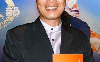 高雄市观光导游发展协理事长林山福于3月4日观赏了国际艺术团在高雄文化中心的演出(李芳如/大纪元)