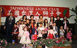 """图:为了传承台湾文化和母语童谣的优美,美国台湾人狮子会一年一度的重头大戏""""阁家欢台语客语童谣比赛"""" 3月1日在大洛杉矶台湾会馆圆满结束。(袁玫/大纪元)"""