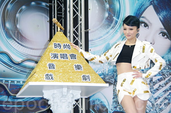张韶涵于台北西门町签唱会上显示她过去经历的人生金字塔。(黄宗茂/大纪元)