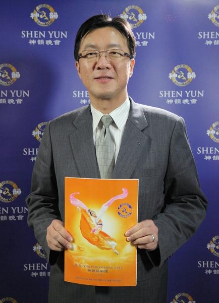 基隆市议长黄景泰观赏了神韵3月9日在基隆下午场的演出。(李贤珍/大纪元)