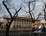 中共權力重新劃分洗牌,習李執政一年後的第一個中共人大政協兩會備受關注。(AFP)