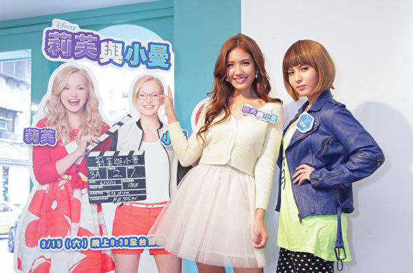 雷瑟琳、雷婕熙变身《莉芙与小曼》影集剧中角色。(台湾华特迪士尼提供)
