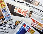 日前香港发生中资抽广告干预新闻自由,有学者担心一旦台湾与中国签署服贸协议后,恐将出现类似事件。(AFP)