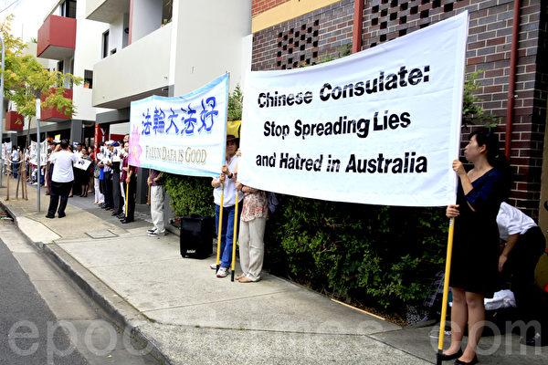 3月11日上午,在澳洲悉尼中领馆前,举办了揭露中共干扰神韵在悉尼演出的新闻发布会,希望中共能够认清事实,切勿在澳洲这个民主自由的国度再次侵犯人权。(袁丽/大纪元)