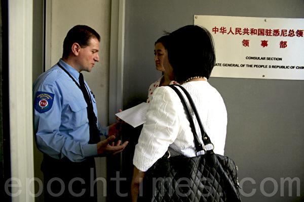 中领馆接待室保安表示他被上司告知不能接受神韵主办方提交的抗议中共诋毁神韵的信函。他说他的上司没有告诉他任何理由。(袁丽/大纪元)