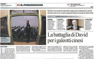 意大利參議院通過決議 要求調查中共活摘罪行