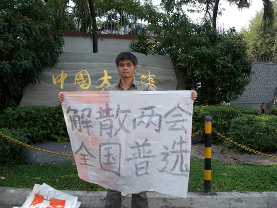 中国民运代表要求解散两会,解散中共。(民运代表提供)