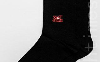 甲壳素抗菌绅士袜。(图:世展科技提供)