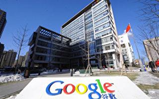 谷歌(Google)公司对外表示,开始为中国网民的搜索文本加密是公司在全球拓展维护隐私技术的其中一环。图为谷歌中国。(AFP)