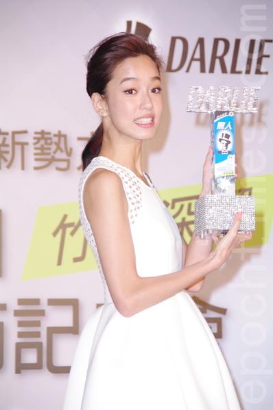 陳庭妮於2014年3月15日在台北代言黑人牙膏時她說:竹炭深潔牙膏除能幫助牙齒深度潔淨,並能恢復牙齒的白皙。(黃宗茂/大紀元)
