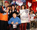 嘉市民间发起KANO公益包场,首站嘉义市起跑,16日于嘉年华电影院举办首场包场活动,嘉义市长黄敏惠也到场致意。(嘉义市政府提供)