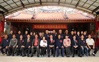参加头城庆元宫前殿重修落成大典仪式来宾合影。(宜兰县文化局提供)