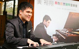 國內少數盲人樂手台中之光黃裕翔,將在台中市舉辦「顏色狂想鋼琴音樂會」。(台中市政府提供)