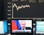 俄罗斯官员周一(17日)首度承认该国经济陷入危机中,一改该国政府先前声称的:尽管俄罗斯增长疲软,但可经得住西方国家因乌克兰冲突而实行的制裁。(AFP PHOTO / DANIEL ROLAND)