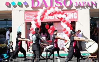 加州聖地亞哥首家Daiso連鎖店開張