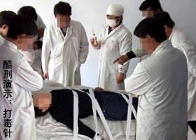 为了逼迫刘志放弃对法轮大法的信仰,辽宁省女子监狱对刘志进行了系统的药物试验迫害。图为,酷刑模拟图。(明慧网)