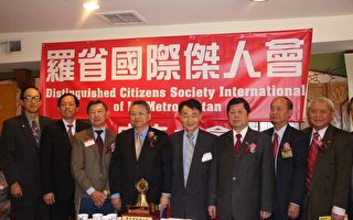 国际杰人会罗省分会成立