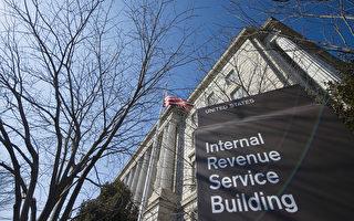 美國國稅局在尋找海外現金的秘密藏匿處時的成功率明顯提高,對100個潛在刑事案件和另外14,000個潛在民事案件採取了行動。圖為華盛頓特區國稅局。(JIM WATSON/AFP)