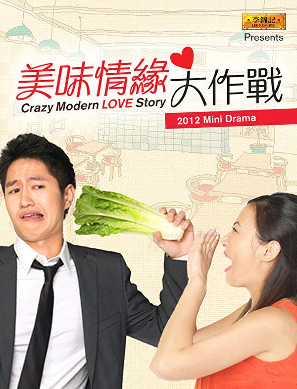涂世旻曾演出《Modern Love Story 》(李錦紀網路連續劇)。(涂世旻提供)