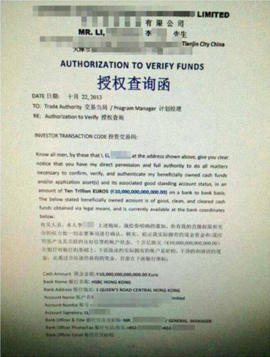 近日,网上疯传香港汇丰银行的公司账户结余文件,账户结余高达10万亿欧元,还有一份是该公司授权查询银行账户状态的函件。(网络图片)