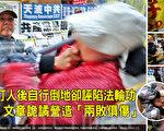 3月22日星期六,身穿便服的青關會女成員陶桂香(左)揮拳毆打法輪功學員(右),並把她推倒在地,再作勢用手臂墊著頭部倒地,然後抱頭假裝昏倒,試圖栽贓法輪功學員。(潘在殊/大紀元)