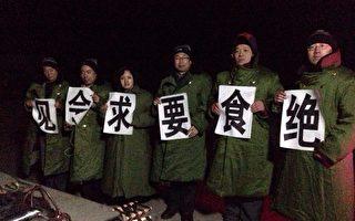 四律师挑战黑监狱被抓 声援律师团现场绝食抗议