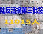大陸民眾反活摘簽名持續發酵,第三批簽名有11,015人聯名簽字,要求查處周永康的活摘罪行。(知情者提供)