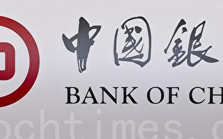 中银削派息 中行忧不良贷款