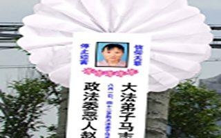 河南濟源年輕媽媽被中共殘酷迫害致死大曝光