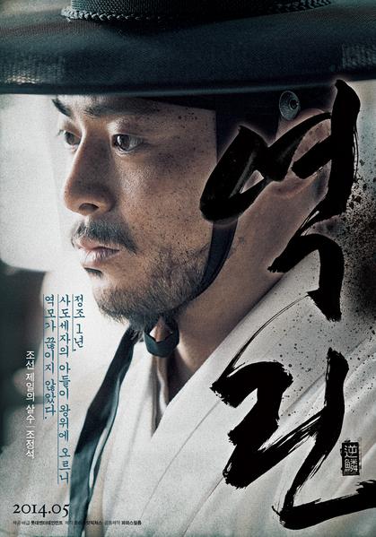 电影《逆鳞》主演赵正锡。(LOTTE entertainment提供)