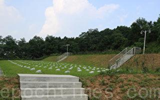 京畿道坡州市的「敵軍墓地」埋葬著朝鮮戰爭期間死亡的中國軍人。(全宇/大紀元)