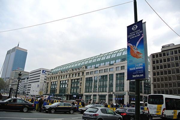 從4月2日至6日,神韻藝術團將在比利時著名的布魯塞爾國家劇院進行六場演出。神韻演出廣告也遍及布魯塞爾的繁華街區。(蕭然/大紀元)