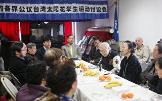 3月25日,在纽约的部分来自大陆的64学运领袖及民运人士,以及来自纽约台湾社区的人士举行座谈会,对太阳花学运的发生原因及其影响作进行了探讨。(杜国辉/大纪元)