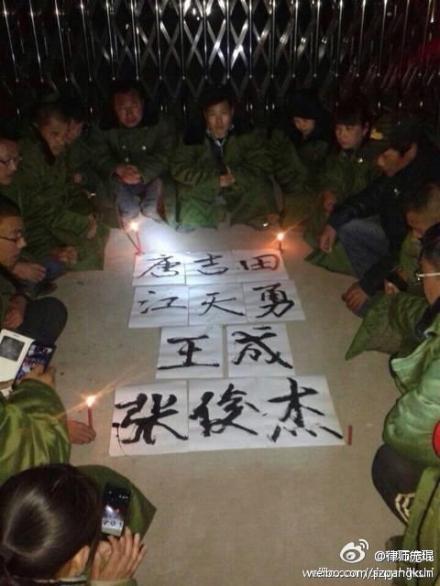 2014年3月唐吉田、江天勇、王成、張俊傑四位維權律師為被黑龍江建三江法制教育基地非法關押的法輪功學員提供法律援助,遭到中共綁架並遭受酷刑。(明慧網)