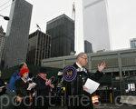 聯邦參議員舒默3月30日呼籲美國國土安全部立即重審港務局在世貿中心的安全措施。(王依瀾/大紀元)