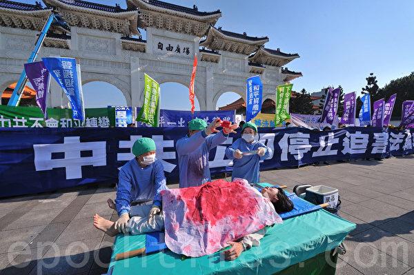 南京试点一年无人自愿捐献器官,中国死刑犯人数也无法解释每年1万多例器官移植手术的供体从何而来。2006年,中共大规模活体摘取、盗卖法轮功学员器官的黑幕被媒体曝光。图为2010年12月18日,台湾法轮功学员在游行中以模拟演出行动剧的形式,揭露中共活摘法轮功学员器官的罪恶。(摄影:宋碧龙 / 大纪元)