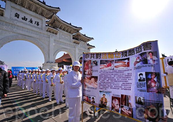 """2010年12月18日,台湾上千名法轮功学员举行""""呼唤良知 停止迫害""""游行。(摄影:许基东╱大纪元)"""
