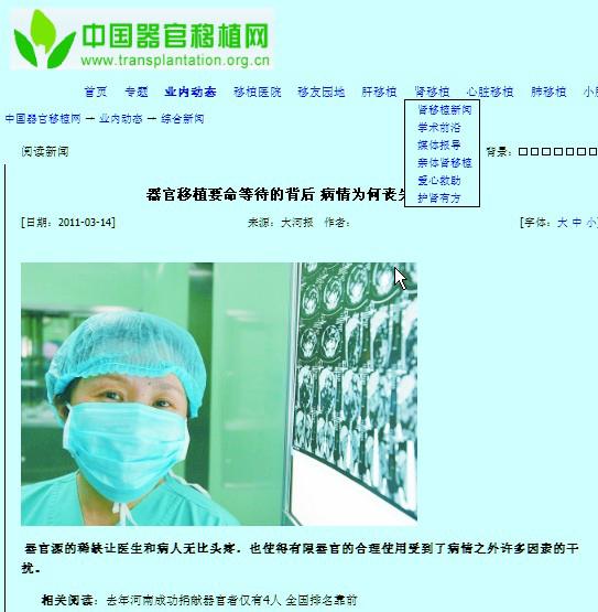 """《大河报》报道,2010年整整一年时间,中国全国只有不足100人完成了器官捐献,仅有4人捐献器官的河南省就已经在全国捐献人数排名""""靠前""""。器官源的稀缺让医生和病人无比头疼。(网络截图)"""