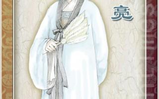 诸葛亮(素素/大纪元)